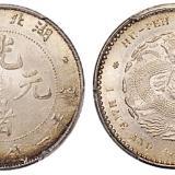 湖北光绪1.44钱1枚MS65