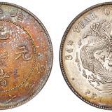 北洋34年7.2钱1枚Genuine