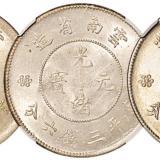新云南光绪3.6钱3枚MS63/62