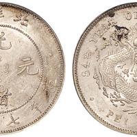 北洋34年7.2钱1枚AU58