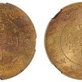 二年四川铜币二十文2枚MS60/61