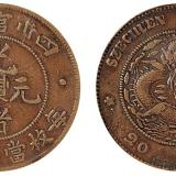 四川光绪二十文铜币VF35