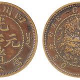 四川光绪二十文铜币
