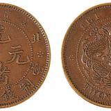 北洋光绪二十文铜币