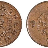 宣统大清铜币一厘样币