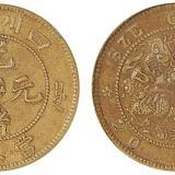 四川光绪二十文铜币XF45