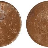 户部光绪二十文铜币MS62BN