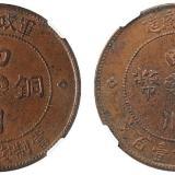 二年四川铜币壹百文2枚MS62/61BN