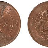 河南光绪十文铜币MS63RB