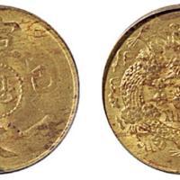 己酉宣统一文中心总黄铜币MS62