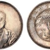 仁寿同登无纪念币银币1枚