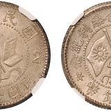 北伐胜利纪念贰毫银币AU58