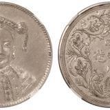 四川慈禧像卢比臆造银币AU55