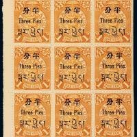 西藏蟠龙改值邮票半分十五方连