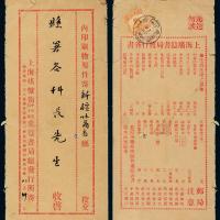 1914年上海寄吐鲁番印刷品封