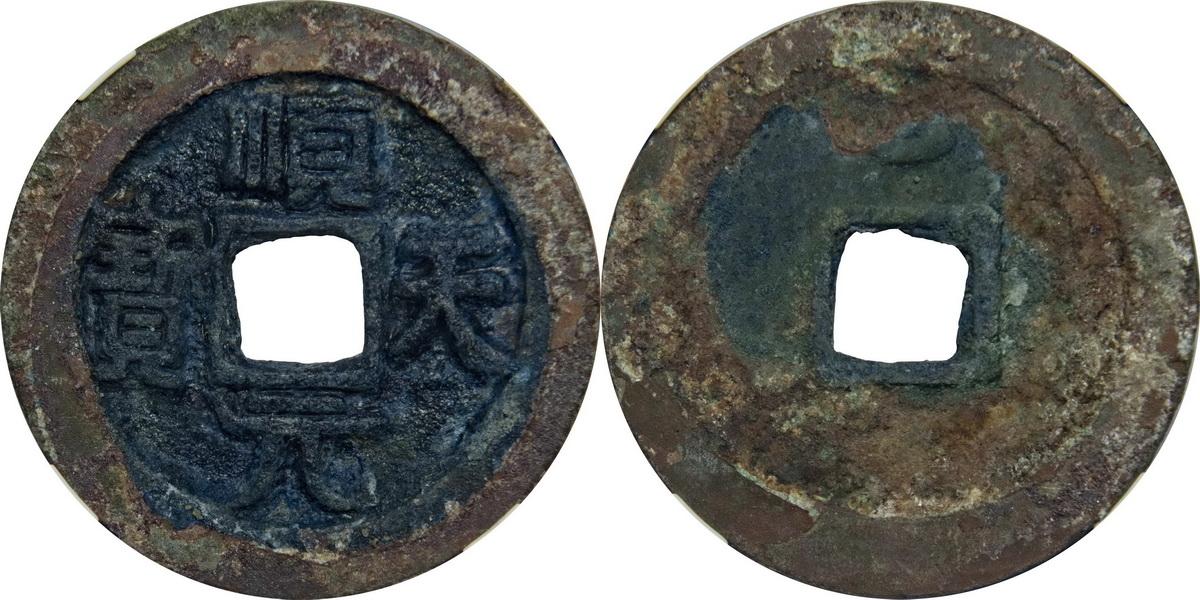唐代钱币乾元重宝背雀价格怎么样