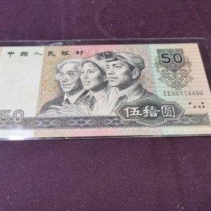 全品漂亮 挺版 第四套人民币8050交易价格