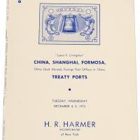 中国邮政局通商口岸条约1册