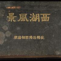 民国《西湖风景》画片集1册