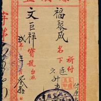 1935年吉林滨江商号发票