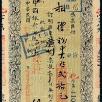 哈尔滨中国银行汇广州汇票