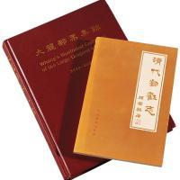 1984-1993年参考书目2册