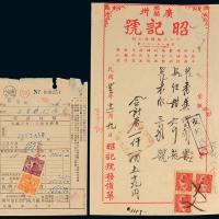 1944年广州商号发票和电费收据