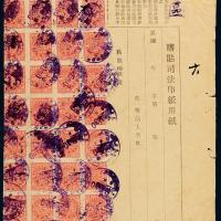 民国时期中三区购司法印纸用纸