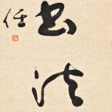 于右任 中国书法学会