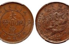 最值钱的大清铜币-大清铜币宣统年造五厘图片及价格