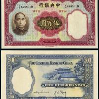 25年中央银行华德路伍百圆一枚