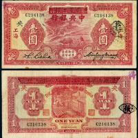 23年农工改中央银行上海壹圆一枚