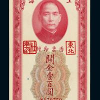 19年中央银行壹百圆军用票一枚