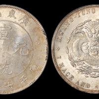 广东宣统7.2钱银币ANACS 60