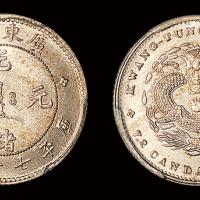 广东光绪7.2分银币PC63