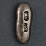 浙江 寿昌 纹银 双戳三钱小银条