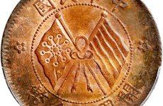 民国铜币双旗币珍稀版兼具多种价值