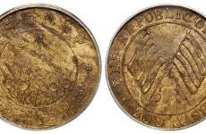 民国铜币双旗币珍稀版资讯分享