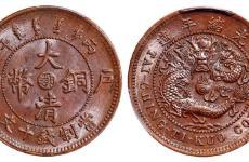 宣统三年大清铜币十文价格和鉴定