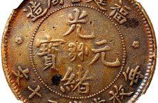 光绪元宝二十文铜币价格高吗