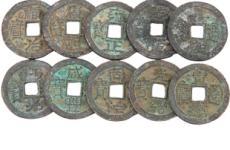 十帝钱古钱币
