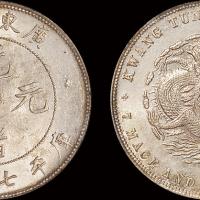 喜敦版广东光绪7.2钱银币PCGS MS62