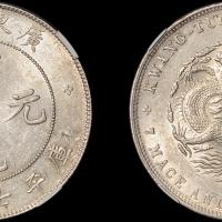 广东宣统7.2钱银币NGC AU58