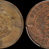 宣统三年大清铜币五文样币PCGS SP58