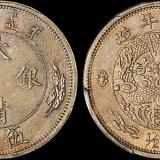 宣统年造大清银币伍角样币PCGS AU55