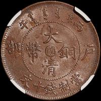 湖南、福建、浙江十文评级铜币各一枚