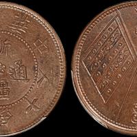 新疆通宝红钱十文铜币PCGS AU58