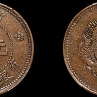 新省光绪元宝市银一分五厘铜币PCGS XF40