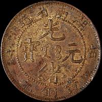 湖南光绪元宝十文铜币三枚