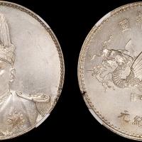 袁世凯像飞龙纪念银币NGC MS64
